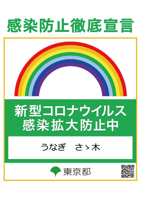 感染症対策徹底宣言 東京都