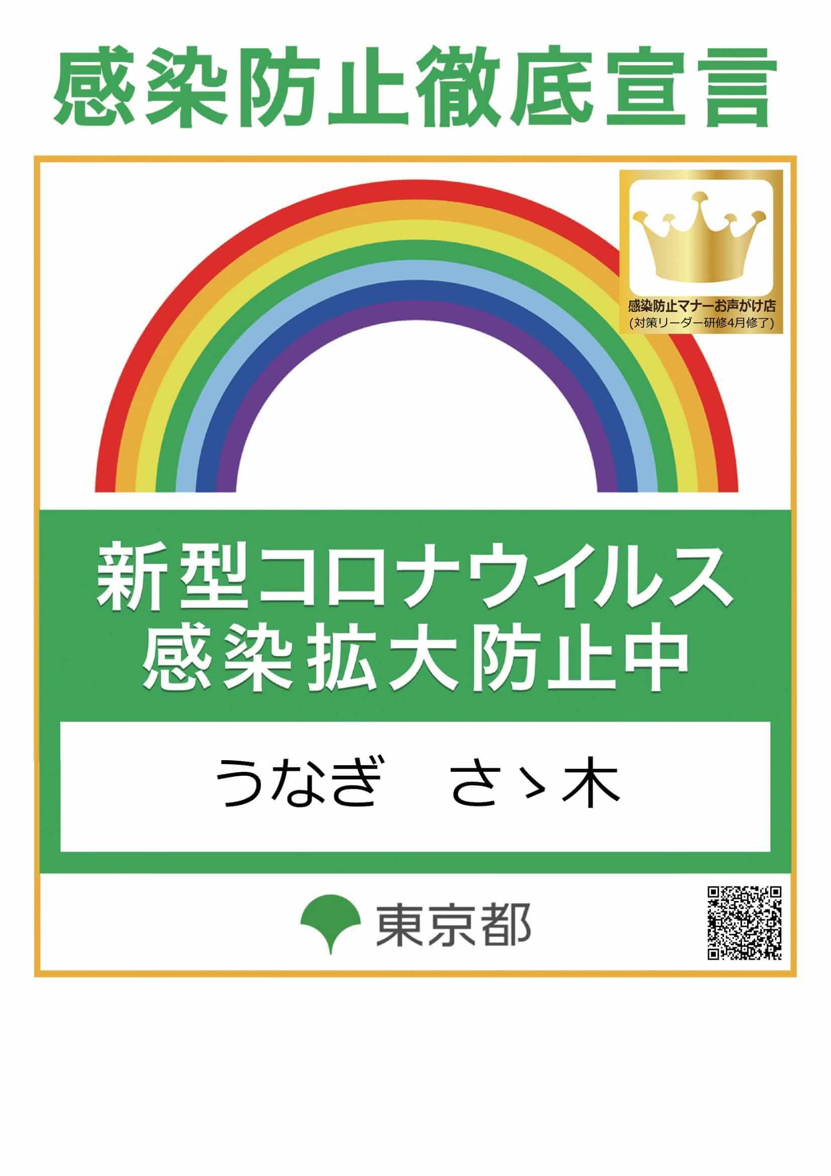 感染防止徹底宣言声がけ店 東京都